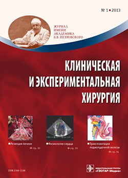 вестник клинической и экспериментальной урологии