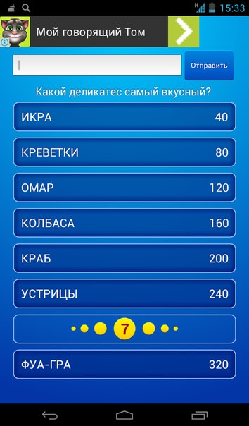 Игра 100 к 1 ответы [PUNIQRANDLINE-(au-dating-names.txt) 43