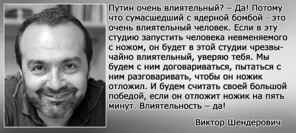"""Шендерович сравнил Путина с гиеной: """"Когда враг ослаблен и не может сопротивляться, его тут же надо съесть"""" - Цензор.НЕТ 8936"""