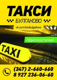Такси Уфа Октябрьский Самара Такси межгород