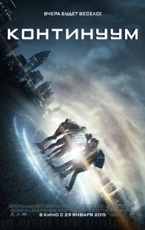 Континуум | Project Almanac