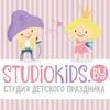 """Студия детского праздника""""StudioKids"""""""
