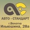 Авто-Стандарт|Официальный дилер GM-AVTOVAZ/LIFAN
