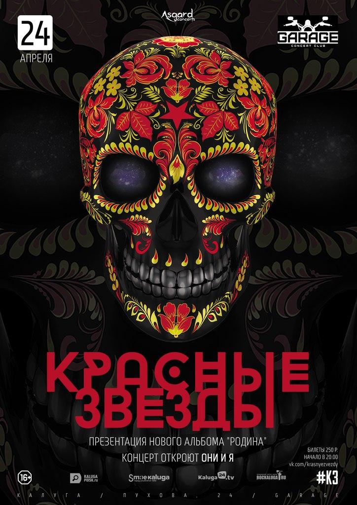 Афиша Калуга 24 апреля - КРАСНЫЕ ЗВЕЗДЫ - GARAGE (Калуга)