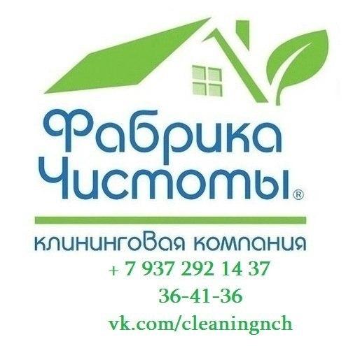 Химчистка текстиля и одежды в Набережных Челнах - Главная