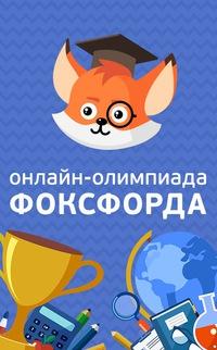Онлайн-олимпиада Фоксфорда
