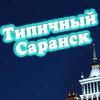 Типичный Саранск | Знакомства Общение в Саранске
