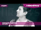 Фирдавс Темуров - Баргиноз (Аудио) - Firdavs Temurov - Barginoz (Audio 2015)