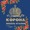 """ КОРОНА МЕБЕЛЬ ИТАЛИИ"""