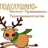 Подслушано в ИПП (Спб, Пушкин)