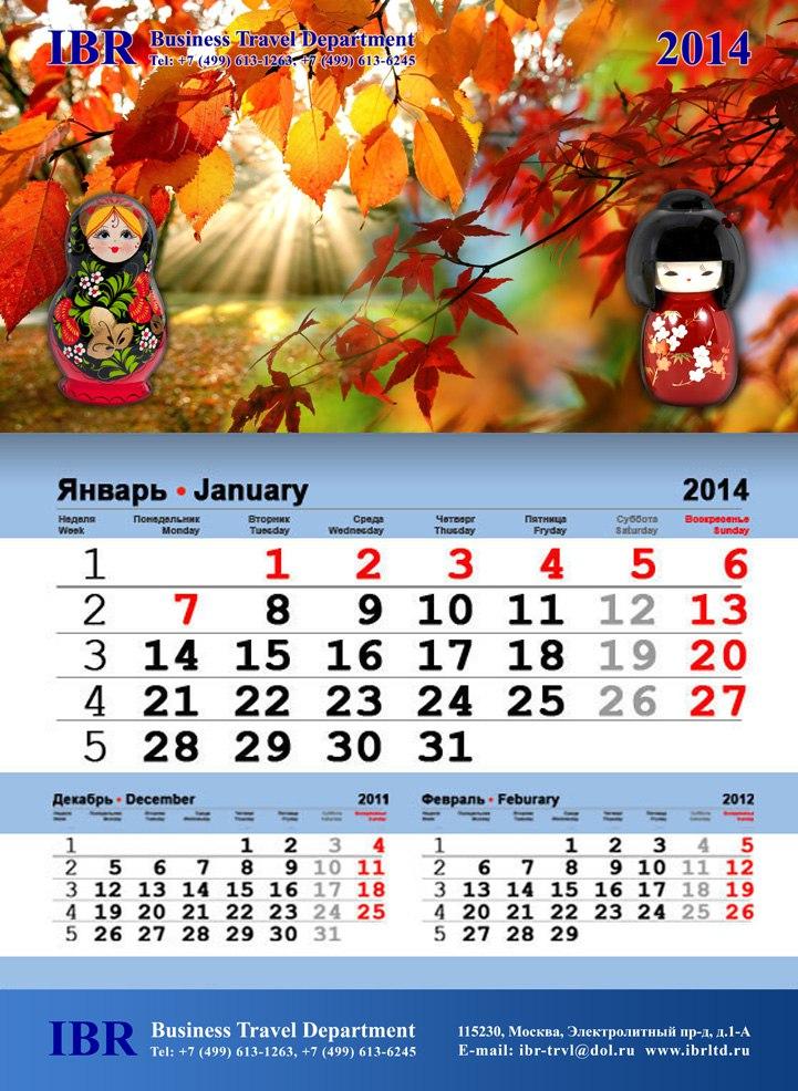 Печать календарей на заказ, изготовление календарей с логотипом цена в Москве