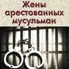 Жены арестованных мусульман, г. Казань