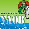 """""""Улов"""". Товары для рыбалки и отдыха.Петрозаводск"""