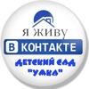 """МБДОУ """"Депутатский д/с """"Умка"""""""
