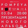 """3 апреля 2015 года. Pompeya в клубе """"Звезда"""""""