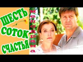 Шесть соток счастья Фильм Мелодрама  2014 Shest' sotok schast'ja Melodrama