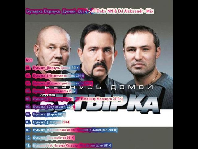 Бутырка - Вернусь Домой 2014 (DJ Daks NN DJ Aleksandr Mix)