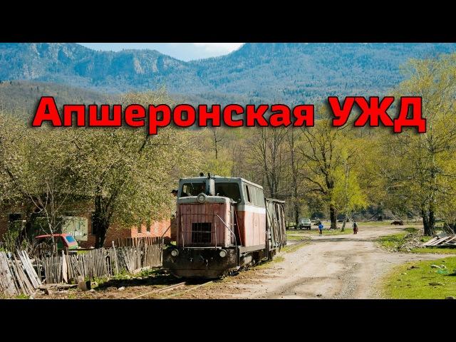 Апшеронская узкоколейная железная дорога Apsheronsk Narrow-gauge Railway