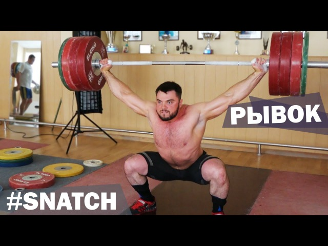 Teaching: SNATCH / weightlifting crossFit
