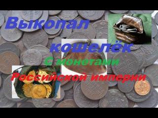 Выкопал Кошелек с серебром - Монеты Российской Империи