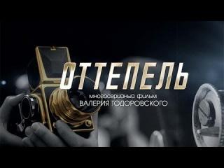 ОТТЕПЕЛЬ 2013 9 10 серии  Сериал,драма,фильм,наше кино смотреть онлайн