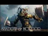 Middle Earth: Shadow of Mordor: Заклятый враг #40