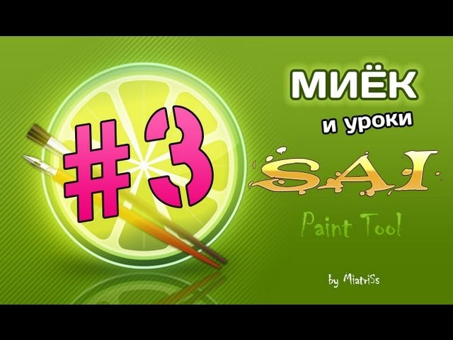 Миёк и Уроки SAI Paint Tool 03 Основы Вектора
