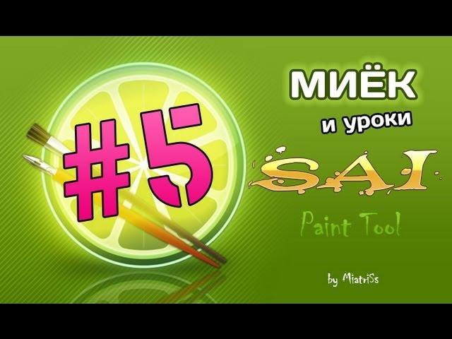 Миёк и [Уроки SAI Paint Tool] 05 - Режим Смешивания