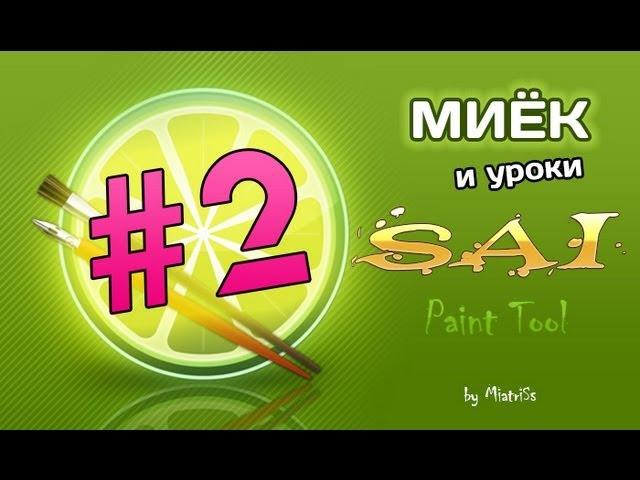 Миёк и [Уроки SAI Paint Tool] 02 - Слои. Создание кистей.