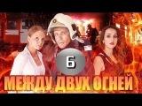 Между двух огней (6 серия) - смотреть онлайн сериал 2015
