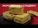 Домашнее мороженое рецепт за 20 минут заморозка Мороженое сэндвич