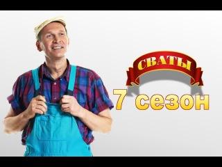 Интервью: Фёдор Добронравов о 7 сезоне «Сватов» / Сваты 7
