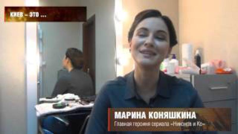 Сериал Никонов и Ко: Марина Коняшкина призналась в любви к Киеву
