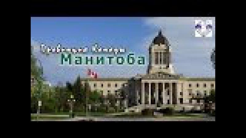 Росперсонал. Провинция Манитоба, Канада. Фильм для иммигрантов, рабочих и студен...