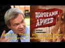 Клёсов А.А. Почему русские столь сильно отличаются от западноевропейцев?
