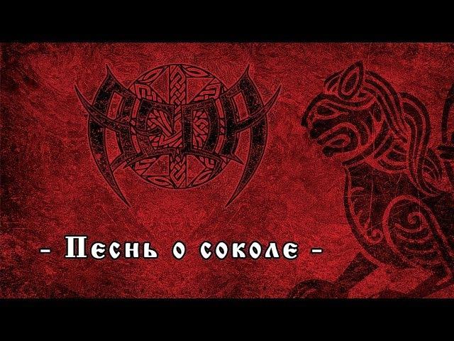 Веда (Veda) - Песнь о соколе (Pesn o sokole)