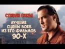 Стивен Сигал Лучшие сцены боев из его фильмов 90 х