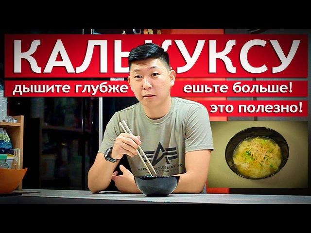 Секреты корейской кухни: Калькуксу - куриный суп с лапшой