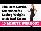 Лучшие кардио упражнения для похудения при больных коленях - 10-минутная домашняя тренировка. The Best Cardio Exercises for Losing Weight with Bad Knees: Full 10-Minute Home Workout