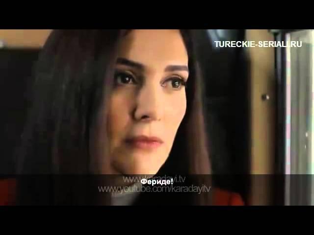 Карадай 86 серия на русском языке 1 и 2 анонс / Karadayi 86 tureckie-seriali.ru