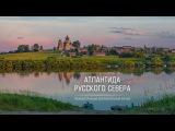 «Атлантида Русского Севера», трейлер
