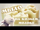 Мыло на козьем молоке Kamila Secrets Выпуск 71