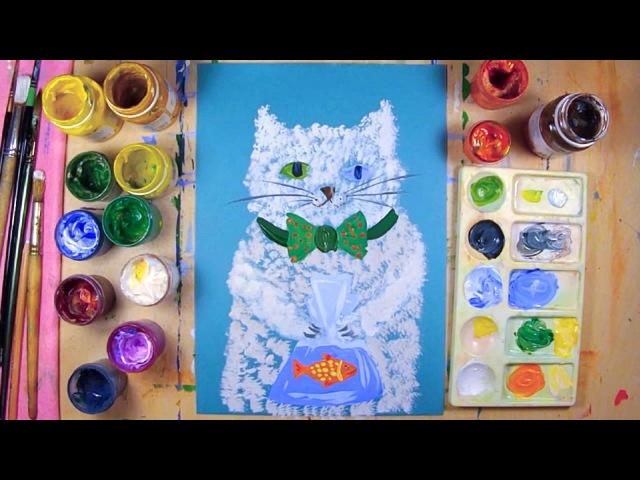 Кот Васька и Золотая рыбка - урок рисования для детей 4-12 лет. Как нарисовать кота поэтапно.