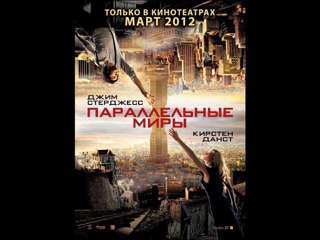 Параллельные миры. Русский трейлер '2012'. HD