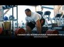 Становая тяга Вспомогательные упражнения Урок 2 Михаил Кокляев