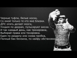 Тимати Баклажан ft (Рекорд Оркестр) текст Timati Baklajan ft (Record Orkestor) lyrics