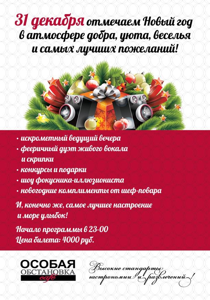 Афиша Пятигорск 31 декабря, Новогодняя Ночь в ОСОБОЙ ОБСТАНОВКЕ!