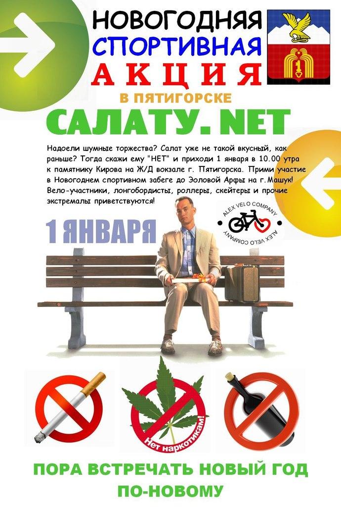 Афиша Пятигорск САЛАТУ.NET 2015