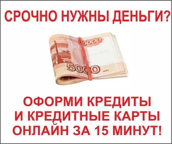 Где можно взять кредит кроме банка