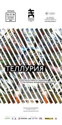 «Теллурия» В. Сорокина 26, 27, 28 сентября